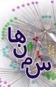 ستاد سمنهای شورای شهر تهران و روزهایی که بر باد میروند