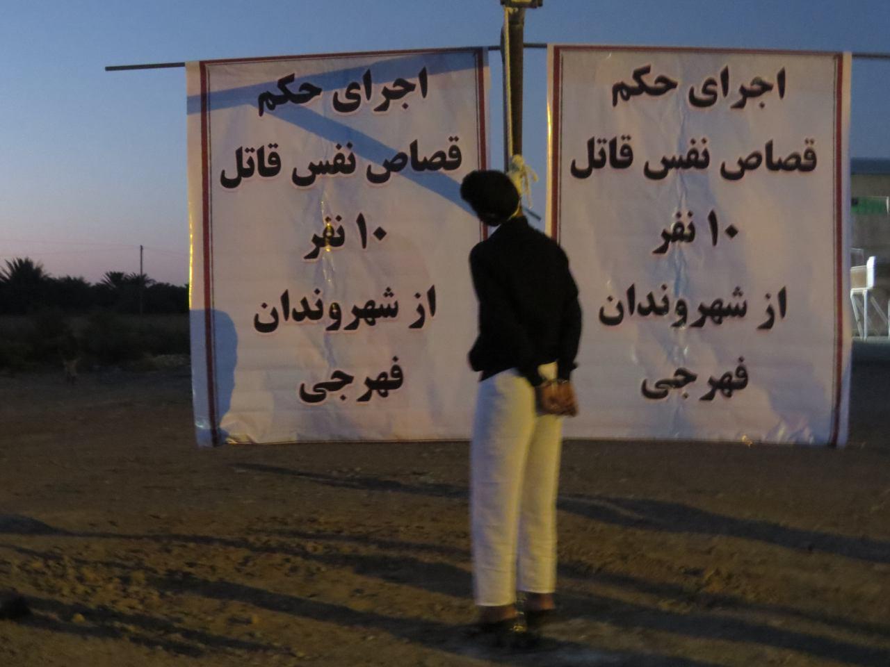 اعدام عامل قتل خانوادگی ده نفر در فهرج (+عکس)