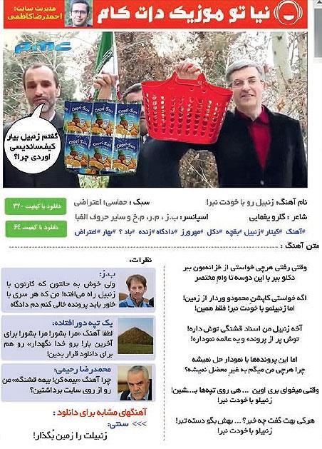 واکنش بابک زنجانی به زنبیل بقایی+دانلود ترانه جدید! (طنز)