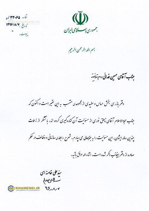انتصاب حسین فدایی بهعنوان مسئول دفتر بازرسی مقام معظم رهبری