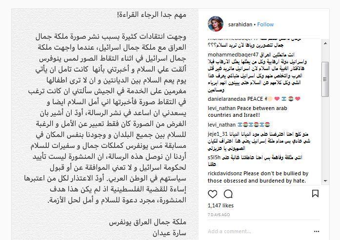 سلفی ملکه زیبایی عراق و اسرائیل خبرساز شد (+عکس)