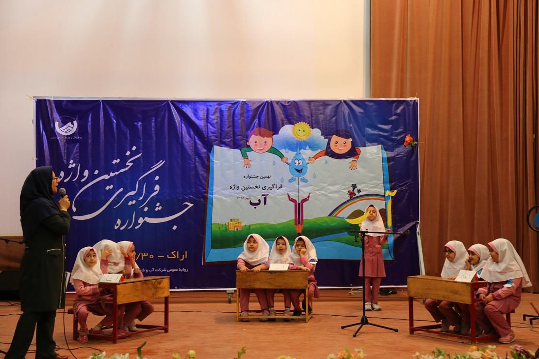 برگزاري جشنواره فراگيری نخستين واژه (آب) در شهر اراک