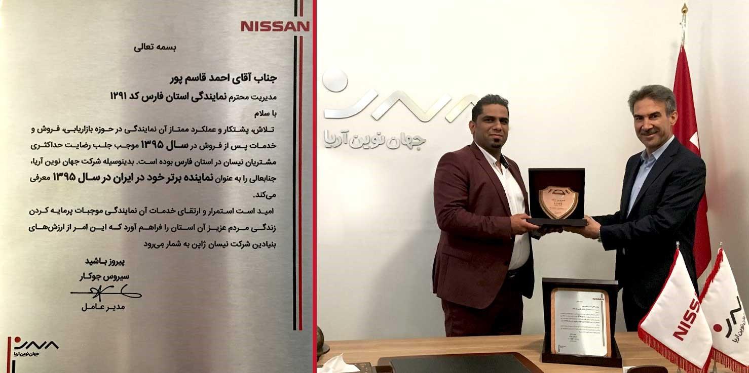 معرفی نمایندگی برتر فروش و خدمات نیسان