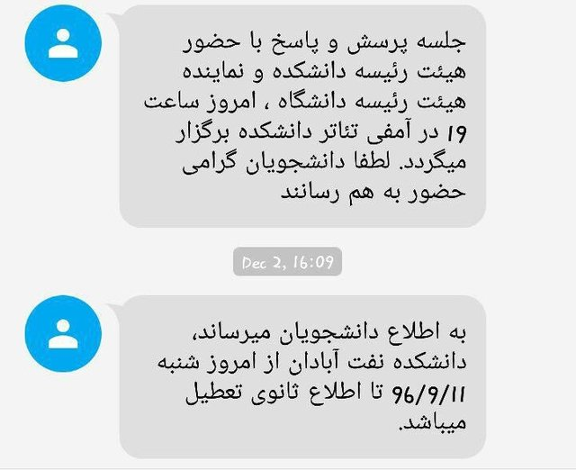 تعطیلی دانشکده نفت آبادان تا اطلاع ثانوی