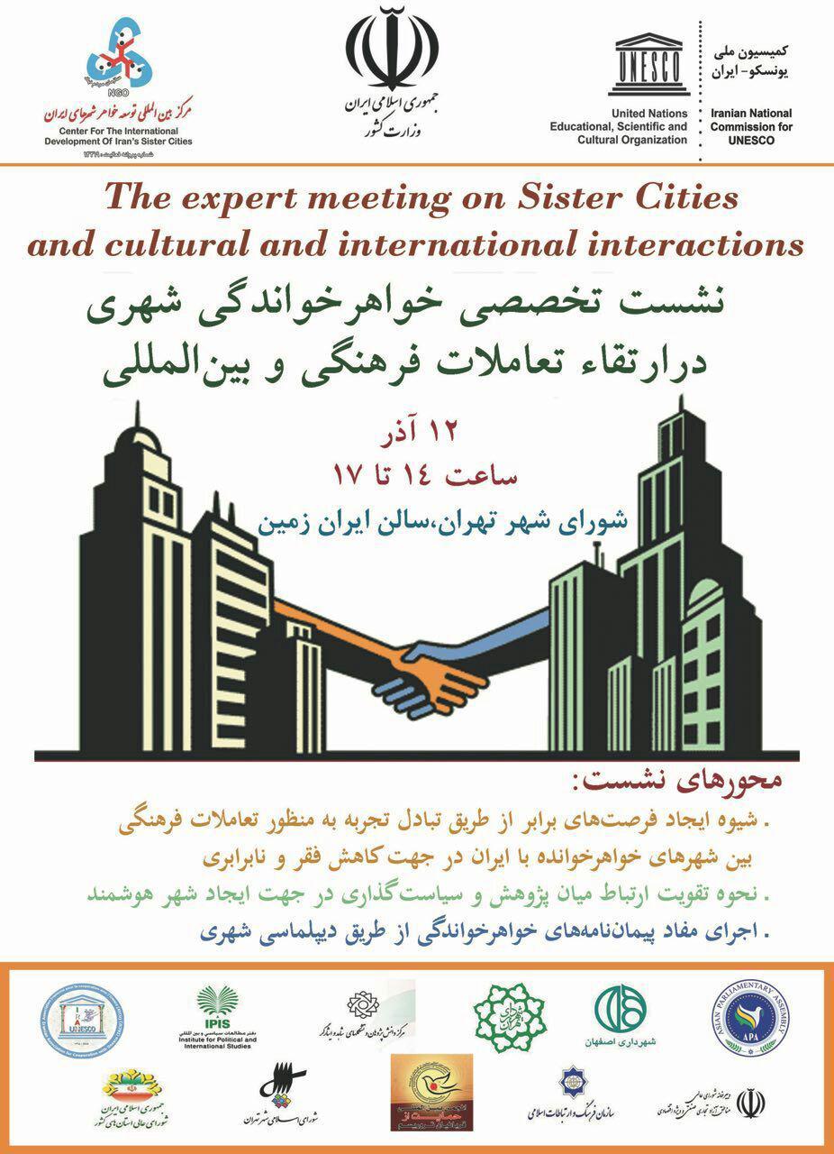 نشست خواهر خواندگی شهری در ارتقاء تعاملات فرهنگی فردا برگزار می شود