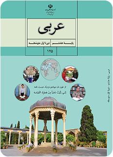 کتاب درسی زبان عربی؛ مرکز نشینی و مرکز گرایی