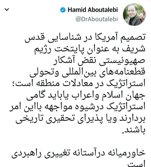ابوطالبی: تصمیم آمریکا درباره انتقال سفارت نقض آشکار قطعنامههای بینالمللی است
