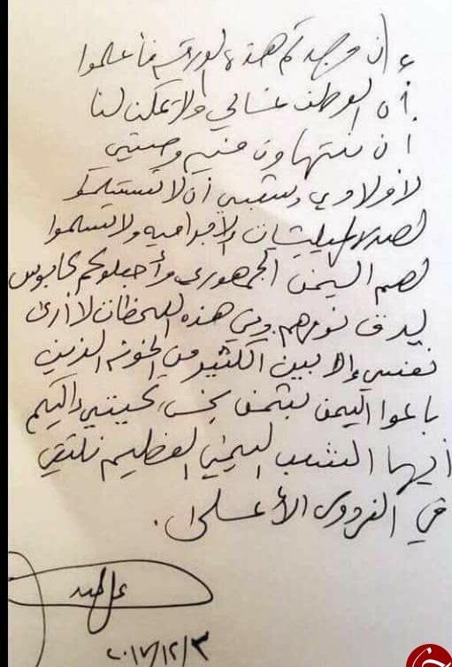 وصیتنامه منتسب به علی عبدالله صالح (+عکس)