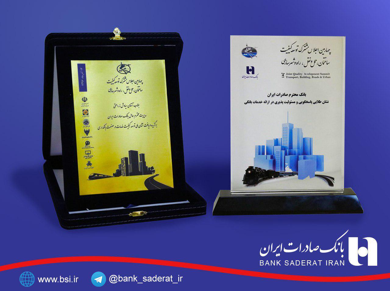 2 نشان ملی به بانک صادرات اعطا شد