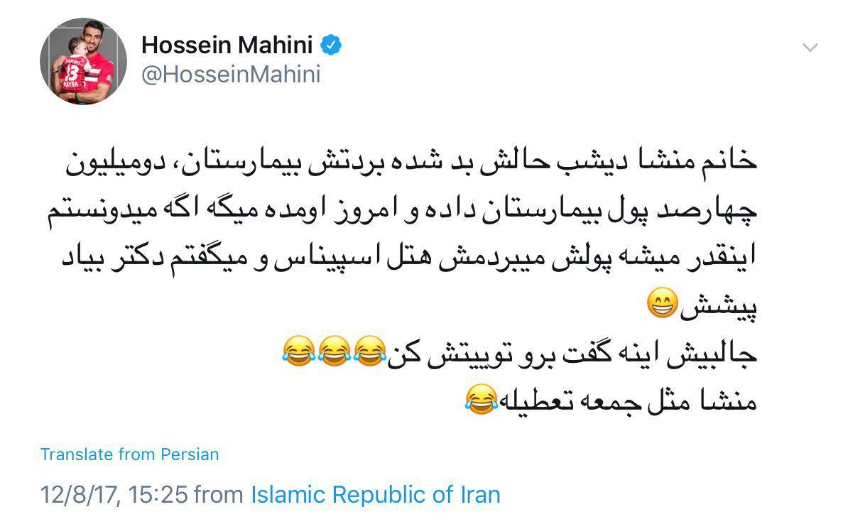 توئیت حسين ماهينى درباره منشا: منشا مثل جمعه تعطيله!