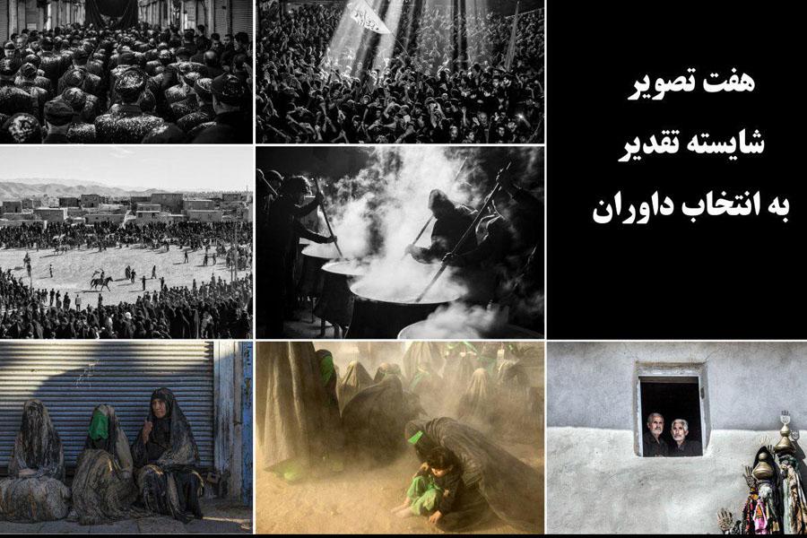 اعلام اسامی برندگان مسابقه عکاسی محرم ایران زمین