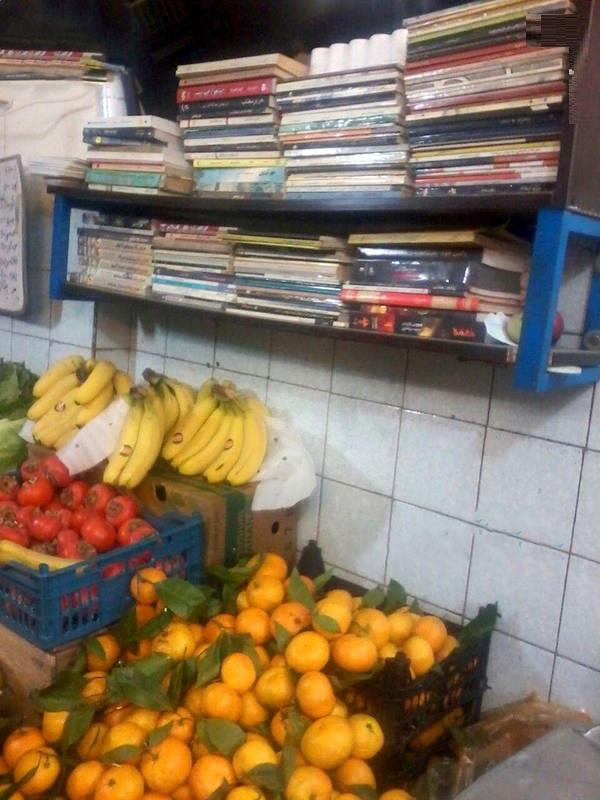 میوه فروش خوشذوق قزوینی (عکس)