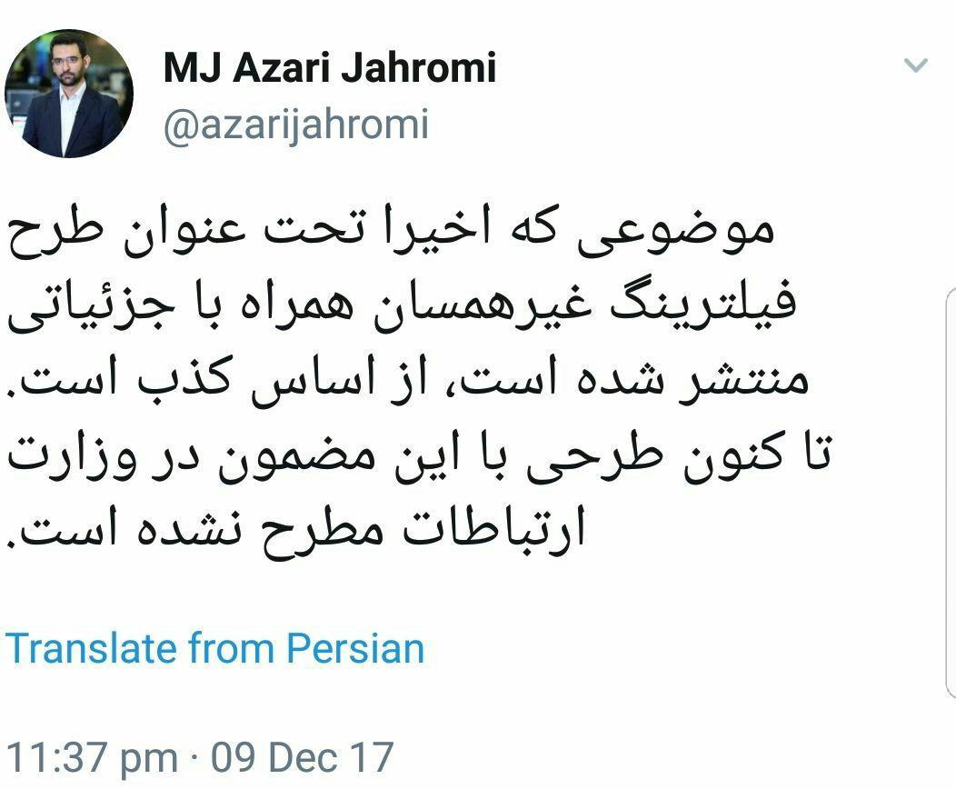 آذری جهرمی موضوع فیلترینگ غیر همسان را تکذیب کرد