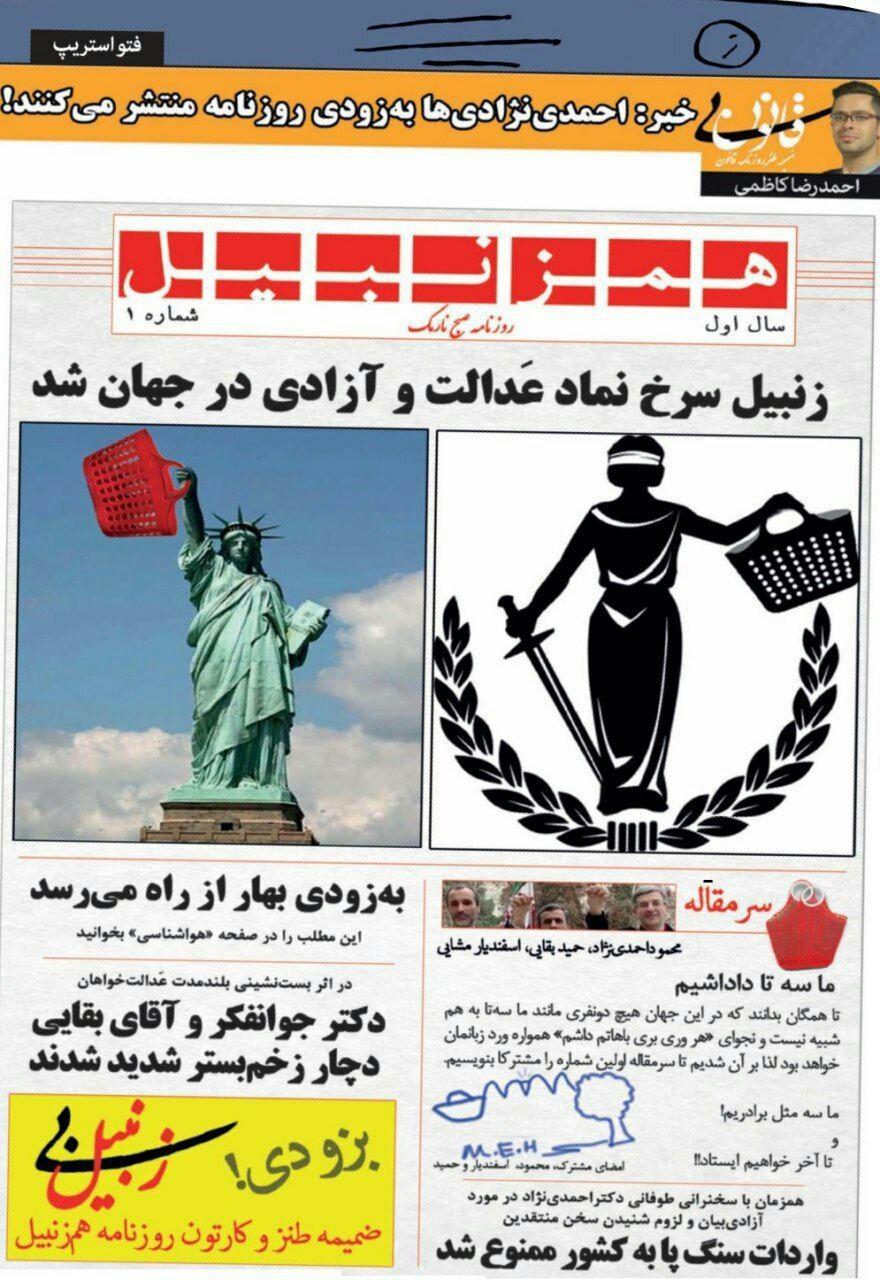 احمدینژادیها روزنامه منتشر کردند! (طنز)
