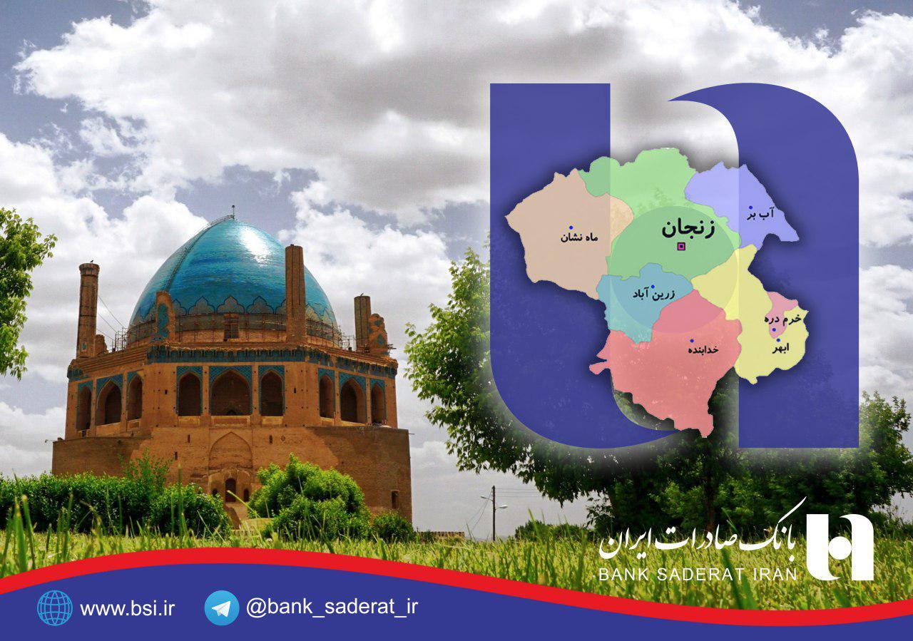 تسهیلات حمایتی 1521 میلیارد ریالی بانک صادرات در استان زنجان