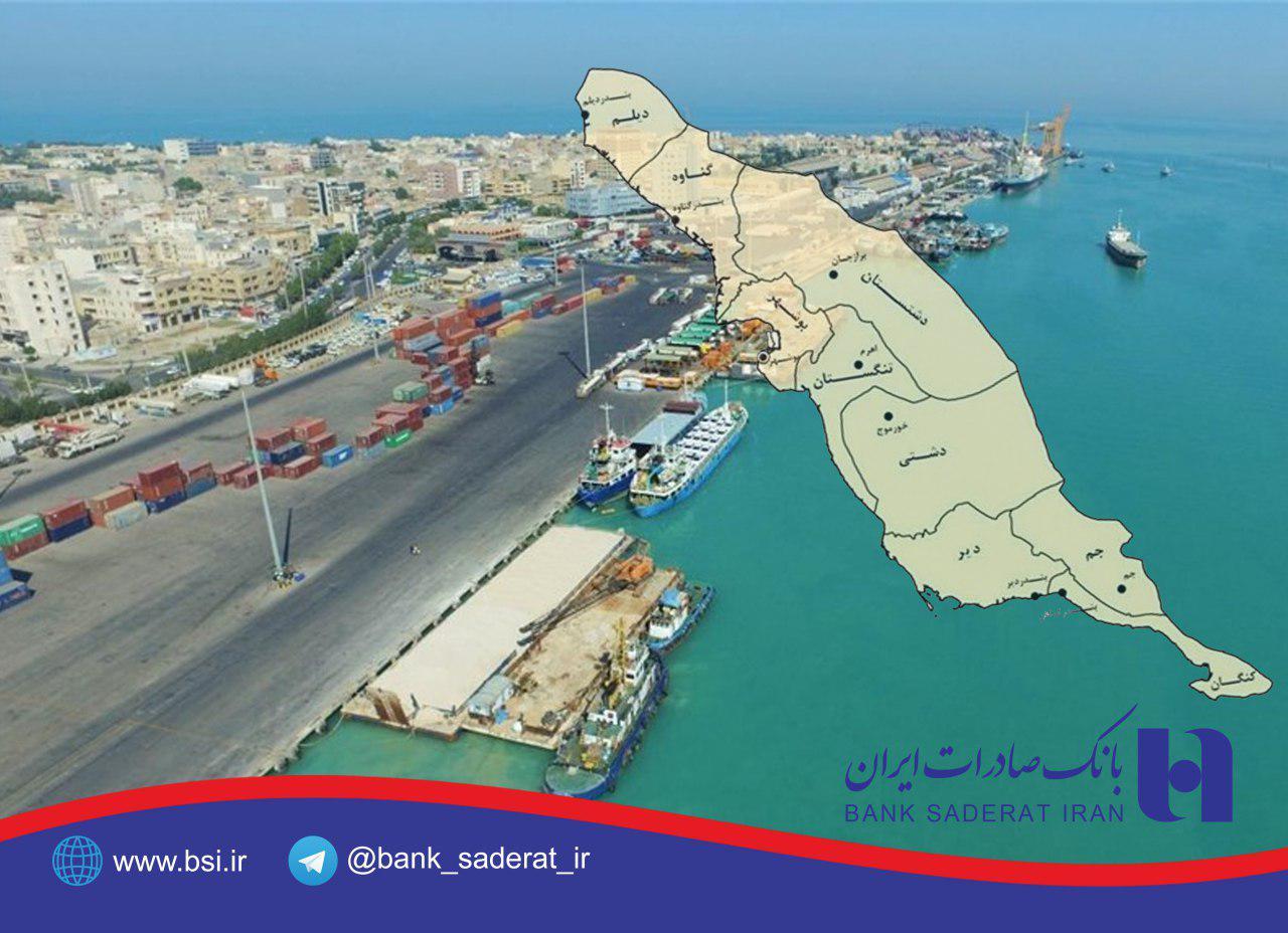 حمایت بانک صادرات تولید 169 بنگاه اقتصادی بوشهر را رونق داد