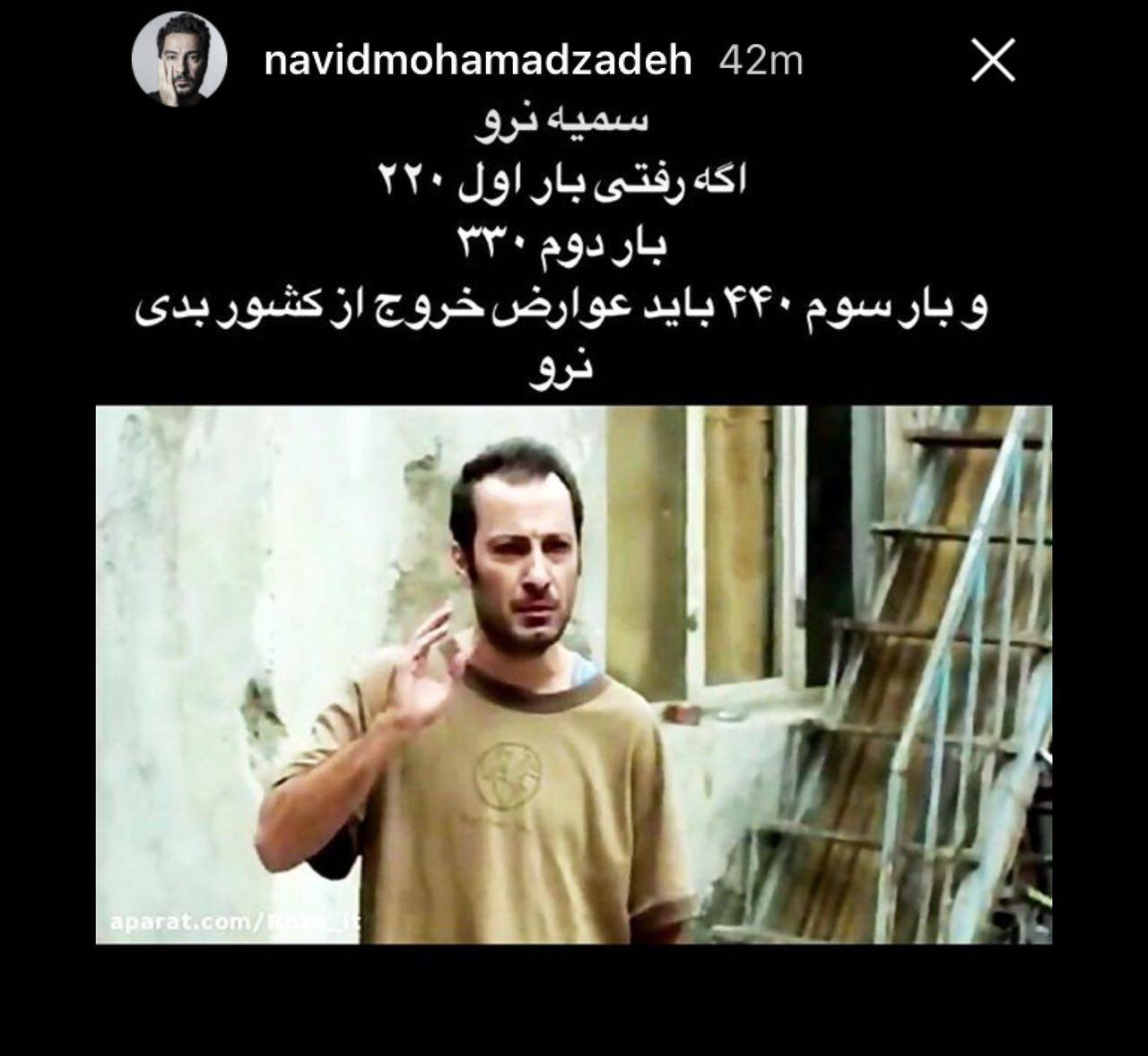 استورى جالب نوید محمدزاده در اعتراض به عوارض خروج از کشور (عکس)