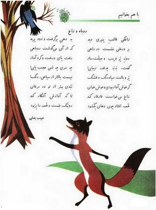 روباه و زاغ در دنیای واقعی (عکس)