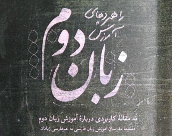 انتشار کتاب «راهبردهای آموزش زبان دوم»