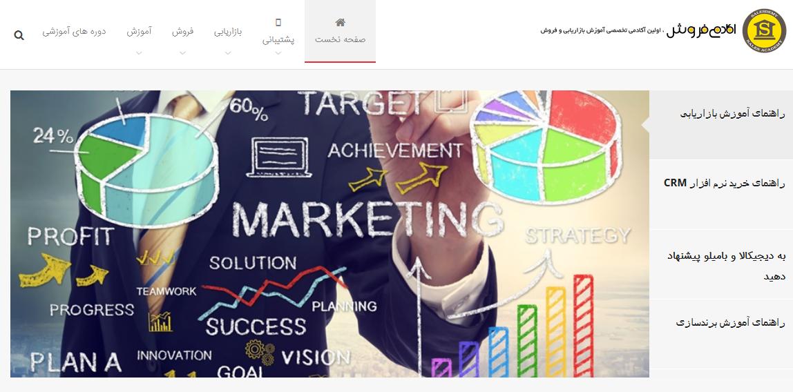 معرفی یک سایت آموزنده برای مدیران و فعالان بازاریابی و فروش