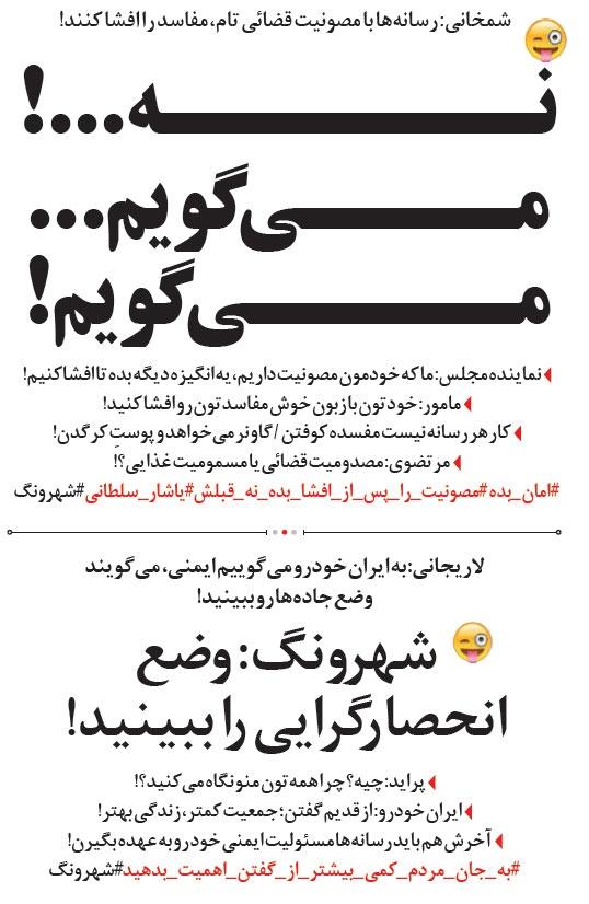 متلک یک روزنامه به شمخانی، مرتضوی، ایران خودرو و پراید! (طنز)