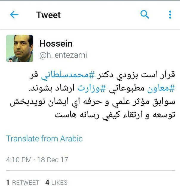 حسین انتظامی معاون مطبوعاتی جدید را معرفی کرد