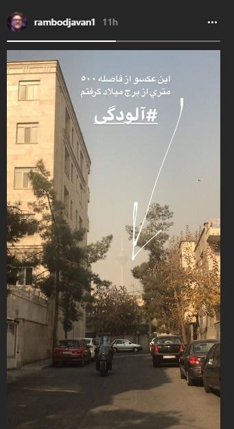 عکسی که رامبد جوان از آلودگی هوای تهران منتشر کرد (عکس)