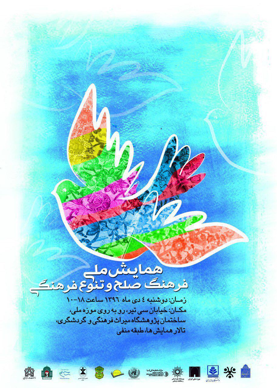 برگزاری همایش ملی صلح در پایتخت، 4 دی