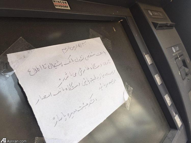 عابربانك بي صاحب در شهرك محلاتي تهران! (عکس)