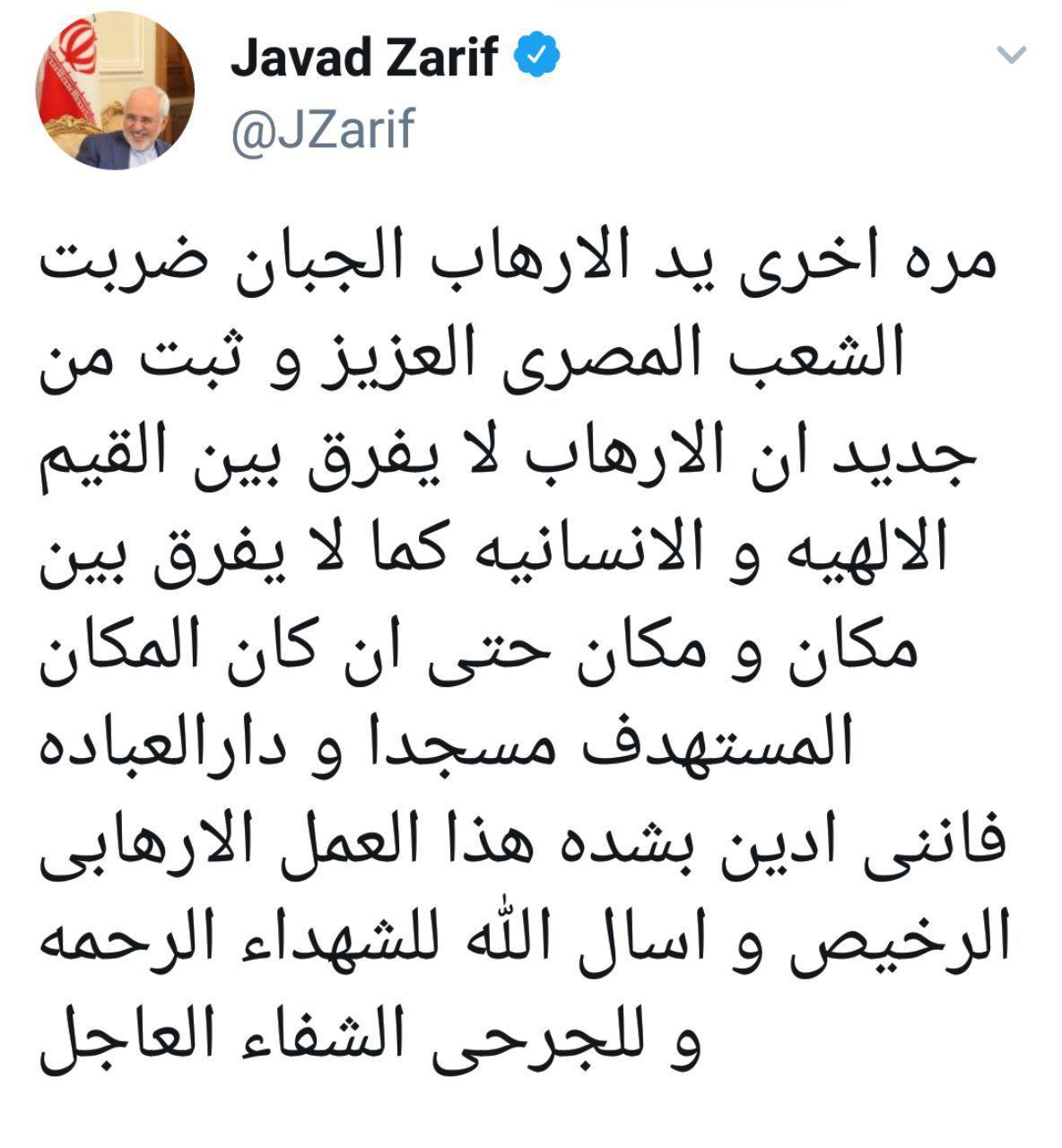 ظریف به زبان عربی حادثه مصر را محکوم کرد