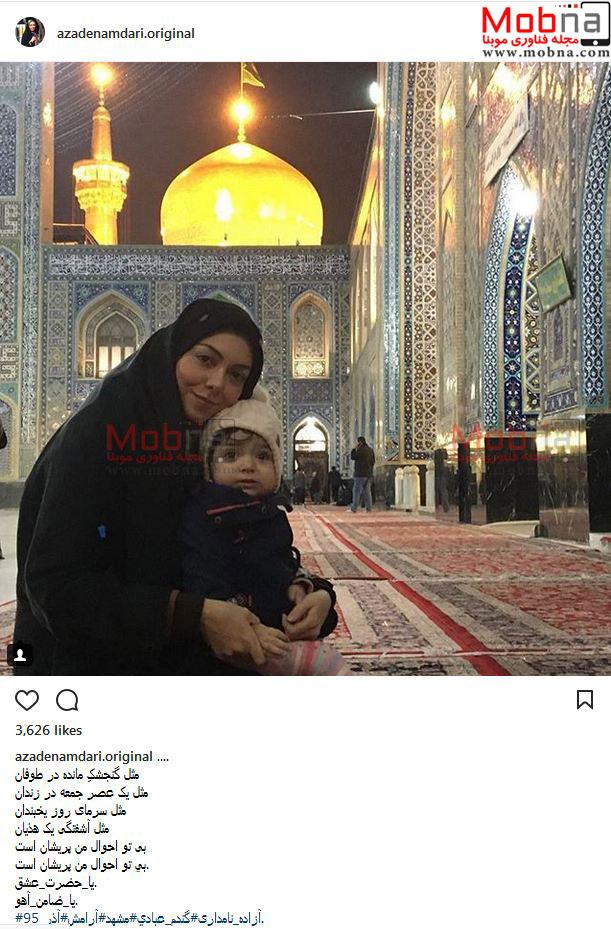 آزاده نامداری و دخترش در مشهد (عکس)