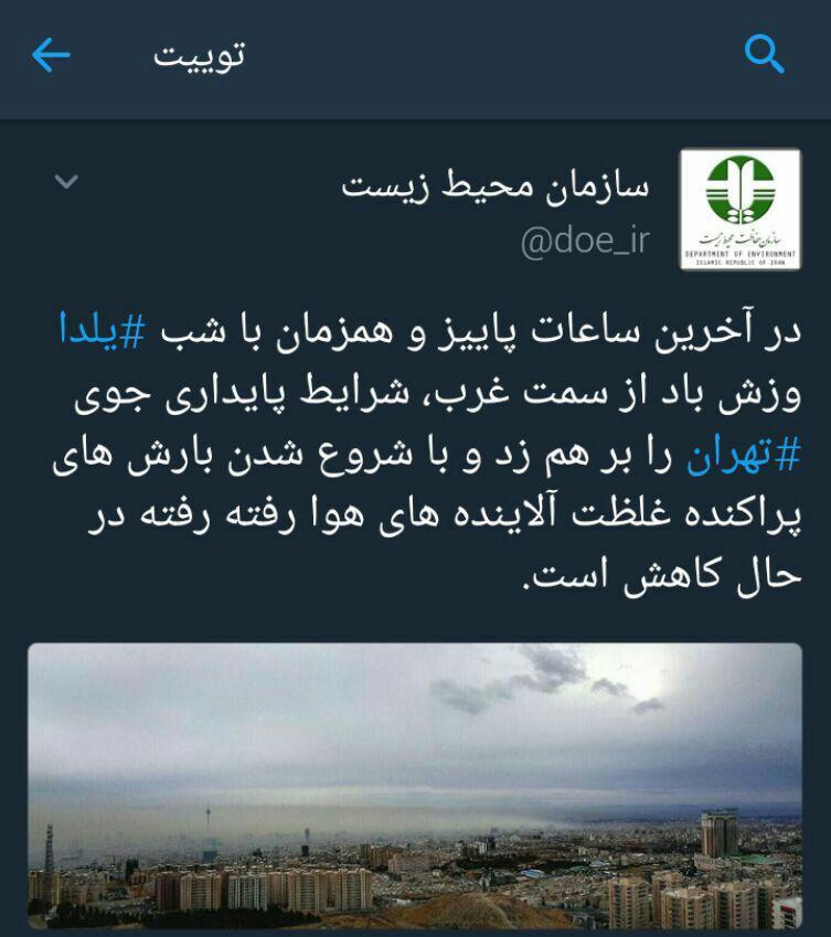 بارش باران در تهران/ کاهش غلظت آلاینده ها