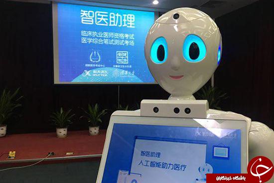 این ربات در آزمون پزشکی قبول شد (+عکس)