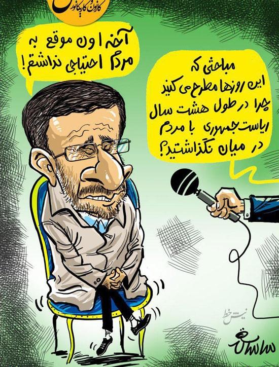 راز سکوت 8ساله احمدینژاد برملاشد! (کاریکاتور)