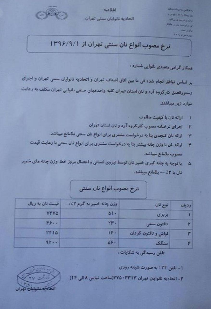 ابلاغ قیمت و وزن جدید نان به نانواییهای تهران/ لواش ۲۴۱ تومان (عکس)