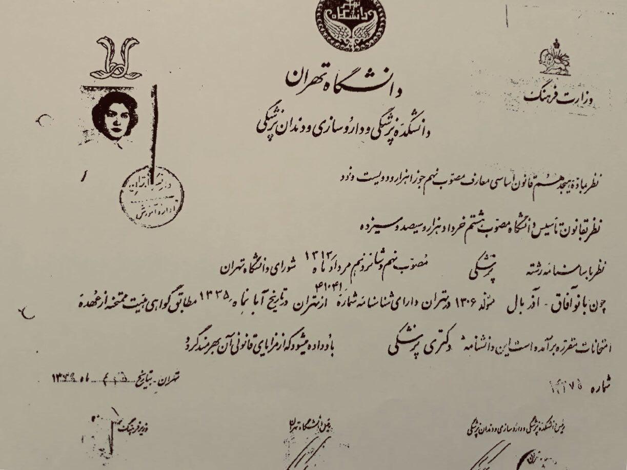 اولین مدرک پزشکی زنان در ایران (عکس)