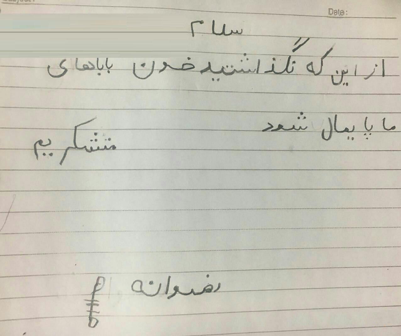 نامه دختر ۷ ساله شهید مدافع حرم برای سردار سلیمانی (+عکس)