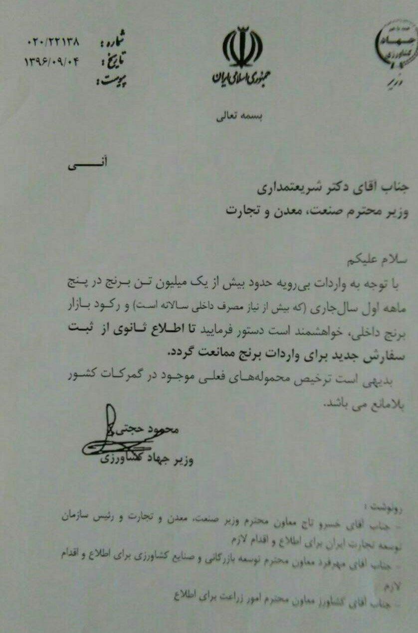 وزیر جهاد کشاورزی در نامه ای به وزیر صنعت: واردات برنج را تا اطلاع ثانوی متوقف کنید