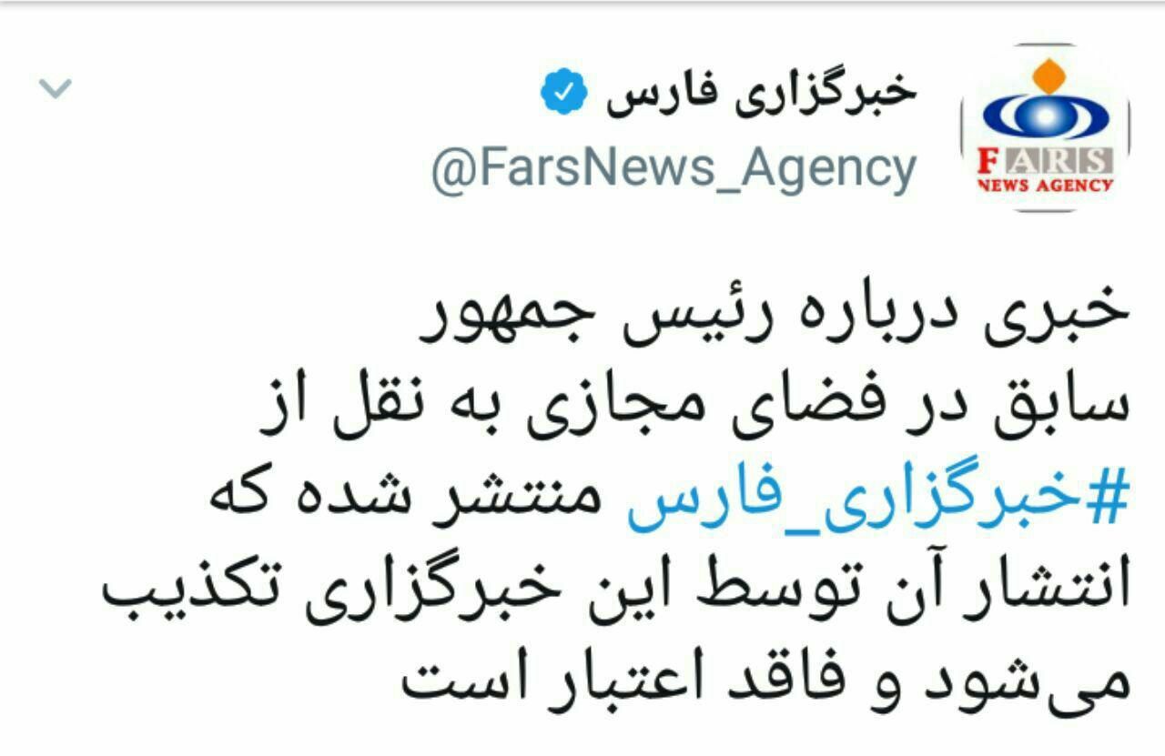 تکذیب خبر دستور حصر احمدی نژاد توسط مقام معظم رهبری