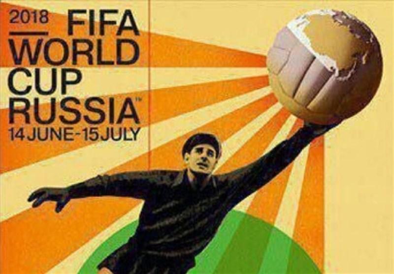 رونمایی رسمی پوستر جام جهانی 2018