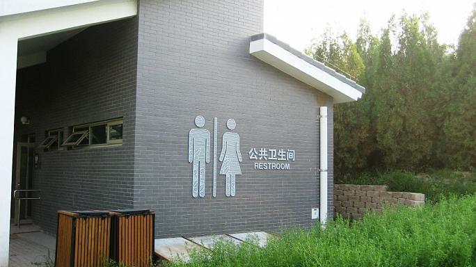 فرمان دوم رئیس جمهوری چین برای نوسازی انقلابی توالتها