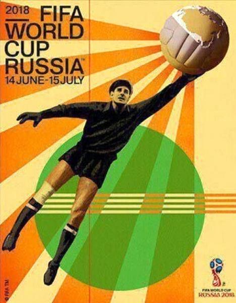 رونمایی از پوستر جام جهانی 2018 (عکس)