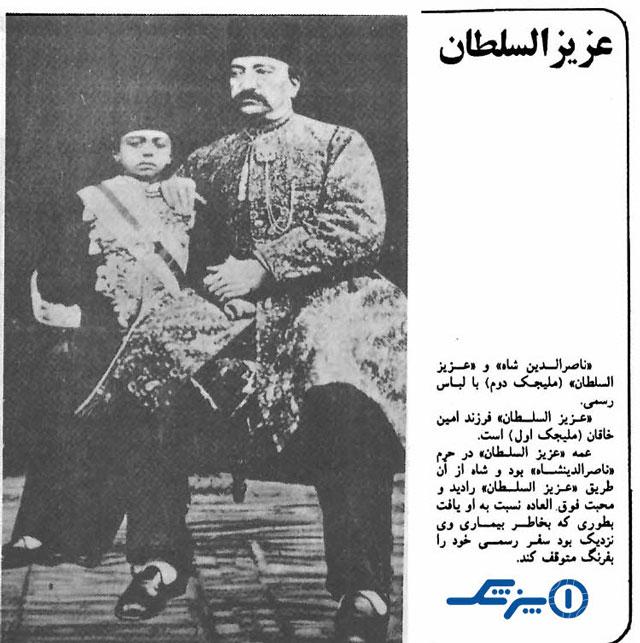 ناصر الدین شاه و ملیجک دوم (عکس)