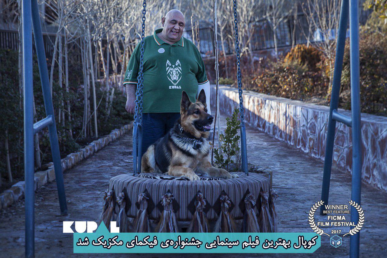 موفقیت فیلم ایرانی «کوپال» در جشنواره فیلم مکزیک