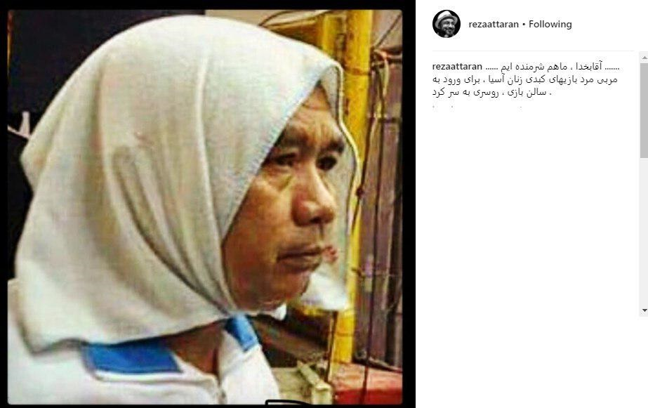 واکنش رضا عطاران به روسری سر کردن مربی مرد تایلندی