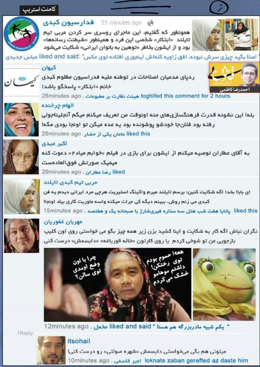 واکنش کیهان، الهام چرخنده و اکبر عبدی به حجاب مربی کبدی! (طنز)