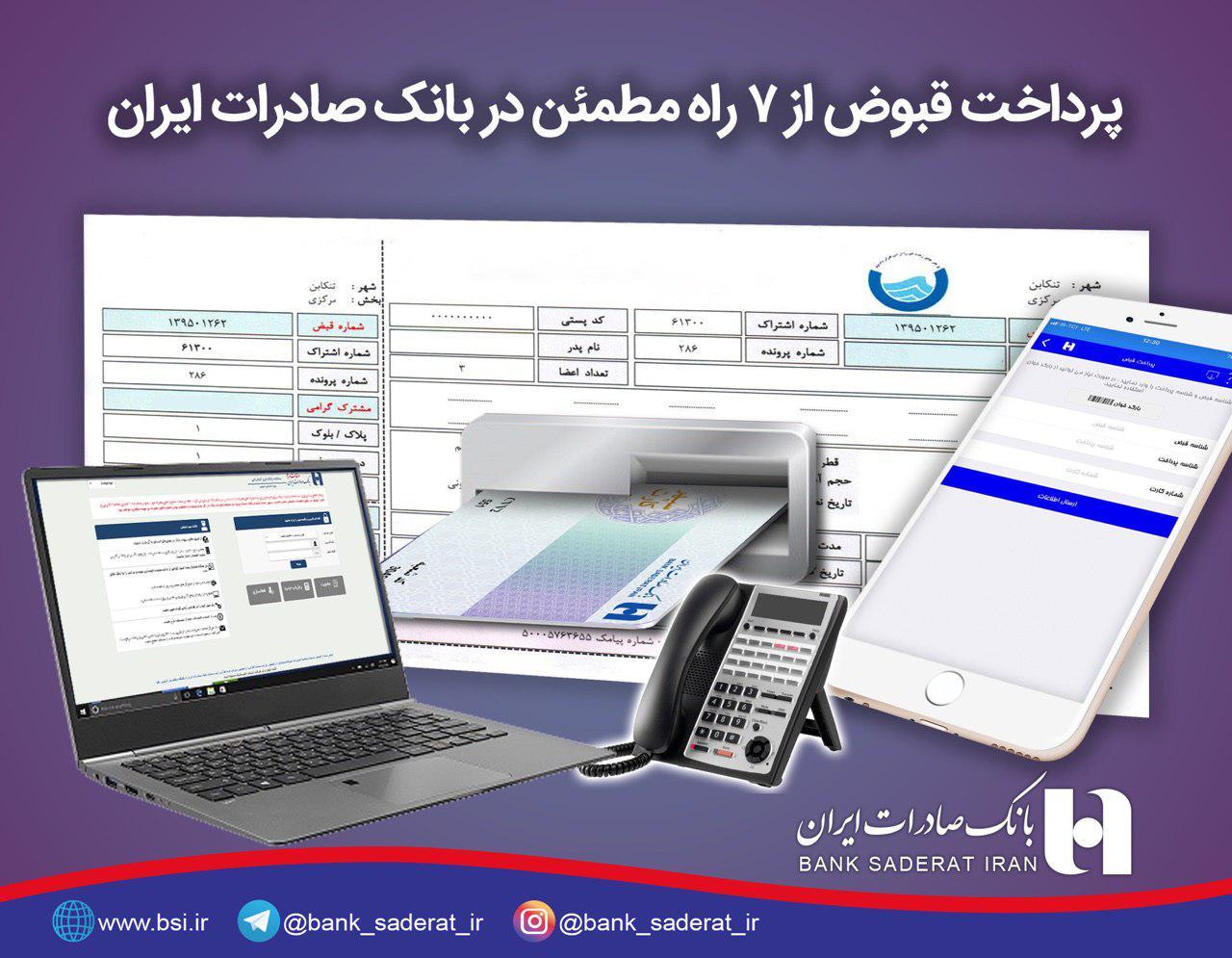 پرداخت قبوض از 7 راه مختلف در بانک صادرات