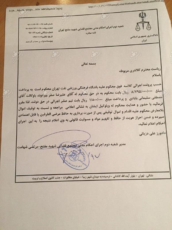 بیرانوند حکم توقیف اموال باشگاه نفت را گرفت