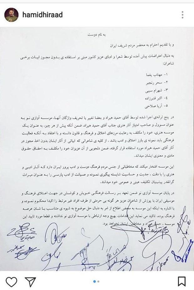 حمید هیراد عذرخواهی کرد (+سند توافق)