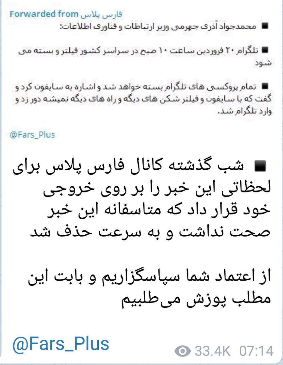 اطلاعیه وزارت ارتباطات در خصوص نقل قول اخبار کذب از آذری جهرمی